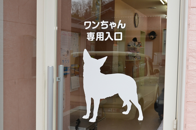 犬専用の入り口です。
