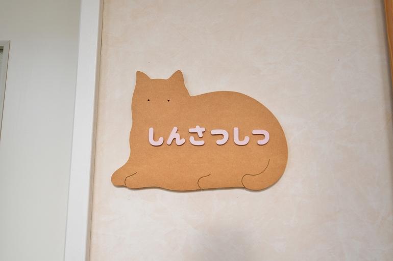 猫、小動物専用の診療室です。